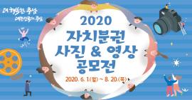 더 행복한 충남 대한민국의 중심 2020 자치분권 사? & 영상 공모전 2020년 6월 1일(월)부터 8월 20일(목)까지